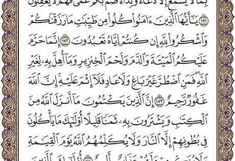 سورة البقرة مكتوبة كامله بفضل الله Quran Ayatul Kursi Iyo