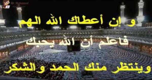 كيف تعرف أن الله يحبك وراضى عنك محبة الله للعبد Cool Gifs Youtube Videos Islam