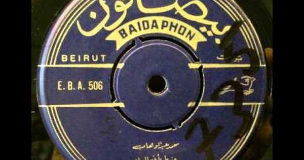 عندما يأتي المساء أسطوانة محمد عبدالوهاب Music Record Music Radio