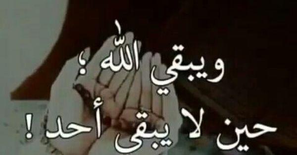 يارب كن معى Instagram Posts Arabic Quotes Instagram