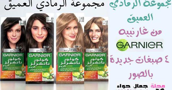 مجموعة الرمادي العميق من غارنييه بالصور 4 صبغات جديدة Beauty Magazine Beauty Garnier