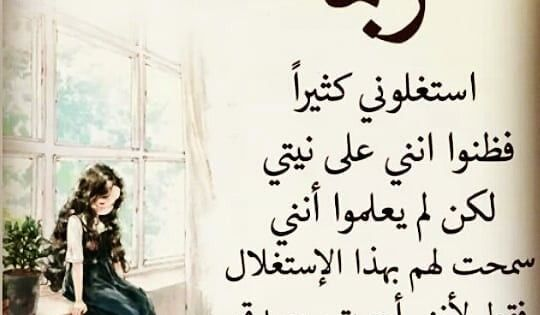 Arabic Quotes Sweet Words Words Quotes