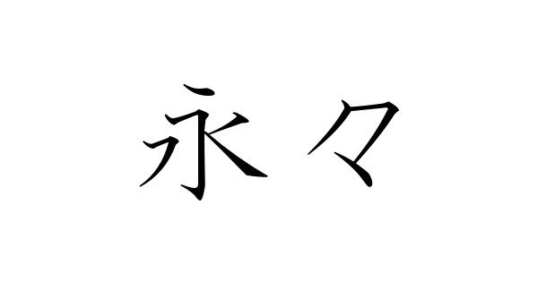 Japanese symbol for forever liked on polyvore featuring for Forever young in japanese tattoo