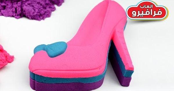 العاب اطفال طين سحري أو صلصال الرمل السحري و طريقة عمل الرمل السحري شكل Heels Shoes Platform
