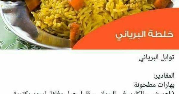 طريقة عمل برياني الدجاج Biryani Recipe Biryani Chicken Biryani Recipe