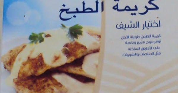 أسهل وأسرع طريقة لعمل كريمة الخفق Youtube Food Breakfast