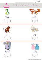 أكتب وتتبع ولون الحرف ث تعلم مع أنس Learn With Anas Arabic Alphabet For Kids Learning Arabic Arabic Worksheets