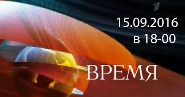 Inc News Novosti Pervyj Kanal 15 09 2016 V 18 00 Rossiya New Day Last News News