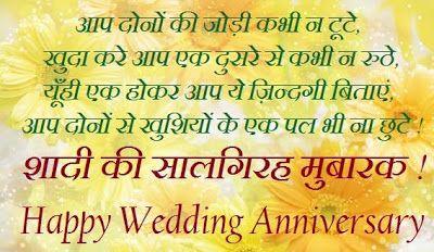 Happy anniversary sms in hindi
