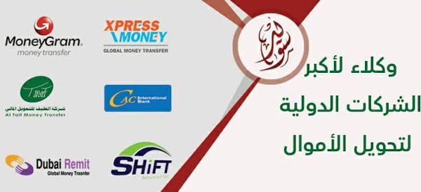 شركة سويد للصرافة ريادة وتميز ريادة الاعمال Money Transfer Money Dubai