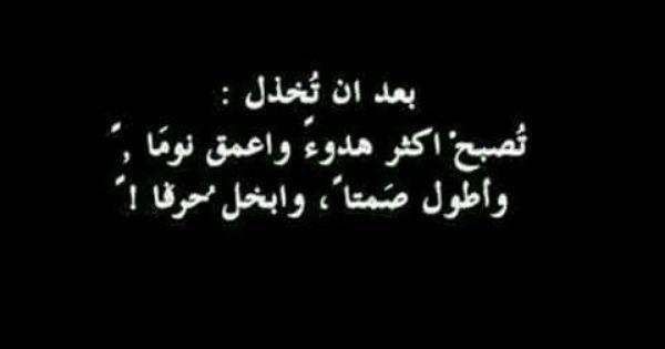 الخذلان Wise Quotes Words Quotes Arabic Quotes