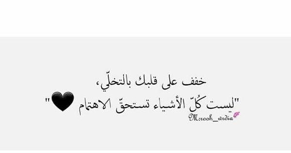 اقتباسات امل نجاح تطوير الذات كن ايجابي حكمة عزيمة اصرار Quotes Sayings Arabic Calligraphy