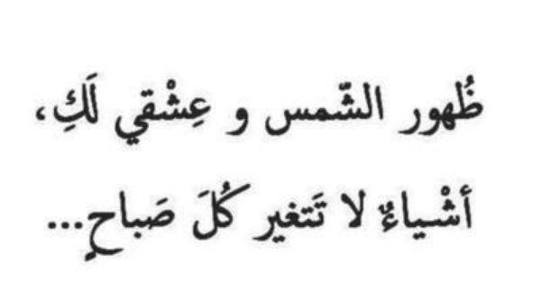 كل صباح صباح الورد Arabic Quotes Love Quotes For Him Rare Words