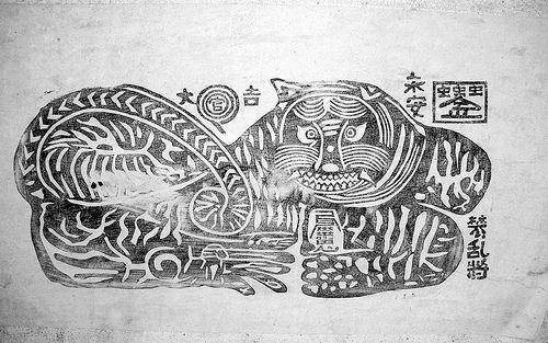 Traditional Korean Door Art Tiger Art Korean Art Chinese Folk Art