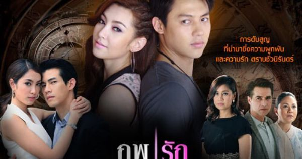 Phope Ruk *Two Worlds of Love* | Great Dramas!❤️ in 2019