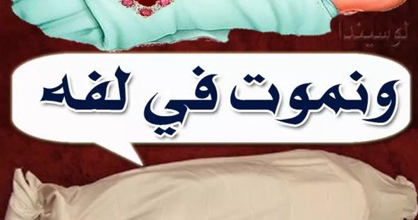 نولد للموت وما بين الولادة والموت لفة نعبر بها ونبني بها يا حسنات او سيئات Motivational Phrases Islam Islam Quran