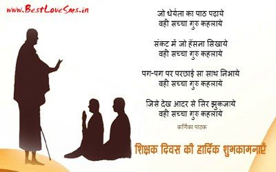 Happy 5th September Poems On Teachers In Hindi Language Teachers Day Poetry Teachers Teacher Happy Teachers Day Poems Happy Teachers Day Teachers Day Wishes