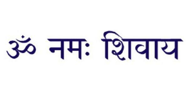 Shiva Mantra Om Namah Shivaya Tattoo Om Namah Shivaya Om Namah Shivaya Mantra