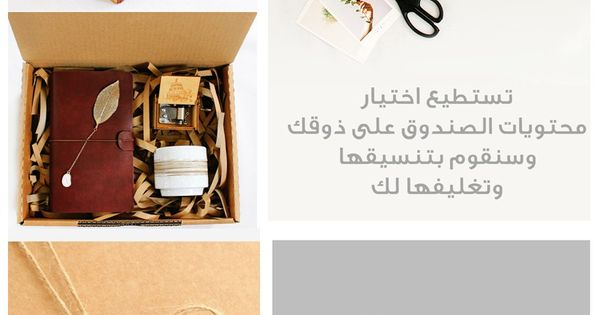 متجر هدايا أنيق In 2021 Gifts Gift Wrapping Chic