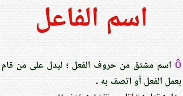 مذكرة اسم الفاعل السنة الثالثة ابتدائي الجيل الثاني Learn Arabic Language Learning Arabic Education