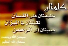 Resultat De Recherche D Images Pour ايات قرانية مكتوبة على مناظر طبيعية Wisdom Calligraphy Arabic Calligraphy
