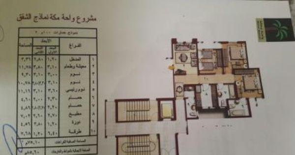للبيع شقه للبيع في واحه مكه مخطط الزايدى Floor Plans Photo Wall Home Decor
