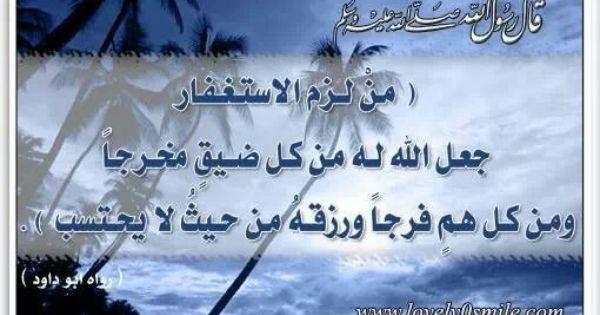 من لزم الإستغفار جعل الله له من كل ضيق مخرجا ومن كل هم فرجا ورزقه من حيث لا يحتسب Life Facts Ahadeeth Hadeeth
