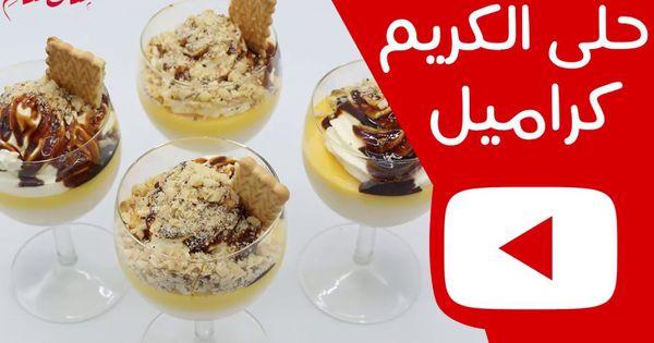 حلى الكريم كراميل مطبخ منال العالم رمضان 2018 Youtube Food Desserts Pudding