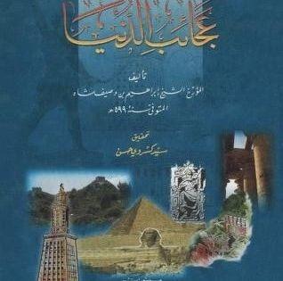 مختصر عجائب الدنيا رابط التحميل Https Archive Org Download Mkh 3ajaib Mkh 3ajaib Pdf My Books Books Art