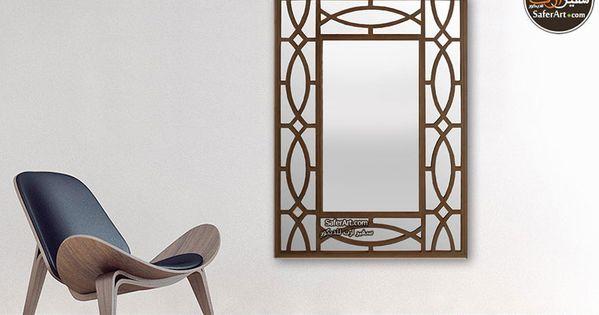 مراية حائط بإطار خشبى مفرغ سفير ارت للديكور Wood Wall Mirror Wood Wall Mirror Wall
