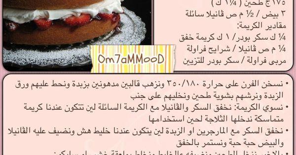 32888 ألذ كيك يومي هش و قطني على شكل كوكي أسرار نجاح كيك الفانيلا Youtube