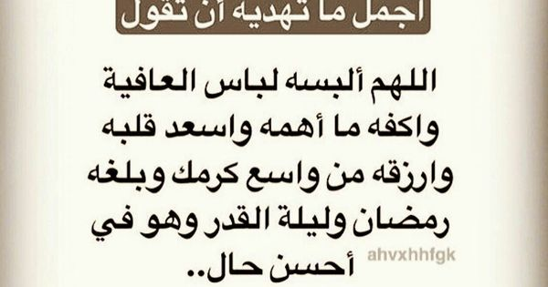 Pin By Nihal F On أقوال و حكم Prayer Book Duaa Islam Bullet Journal