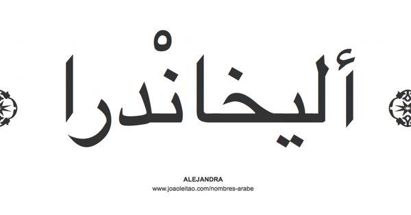 Palabras Bonitas En árabe Nombres En Arabe Tatuajes Letras Arabes Tatuajes En Arabe