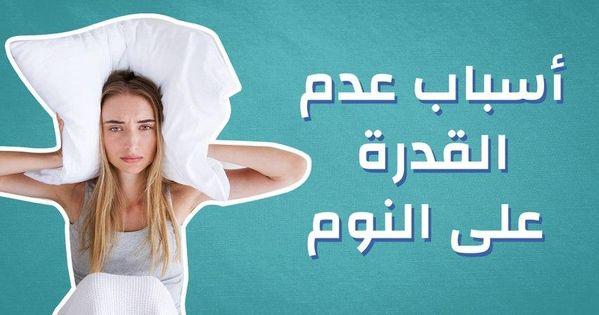أسباب عدم القدرة على النوم أسباب عدم القدرة على النوم En 2020