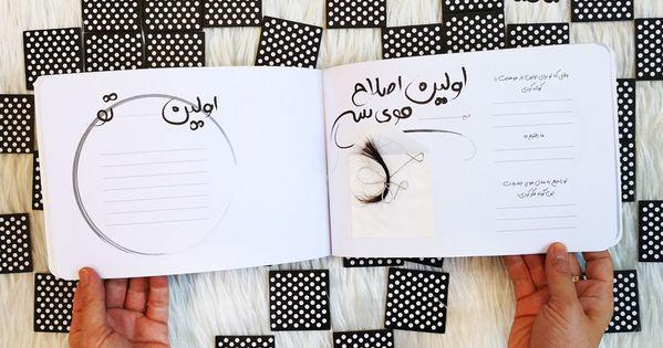 دفتر خاطرات کودک Notebook