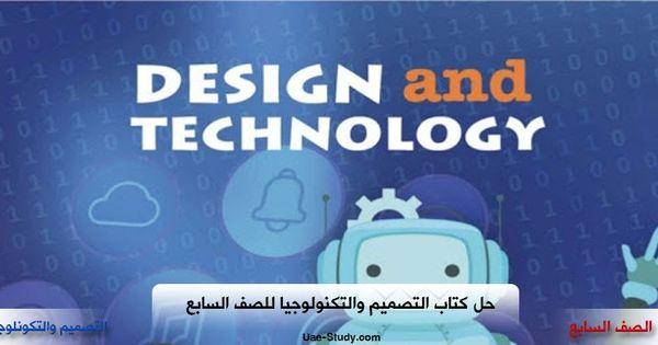 إن كنت تفتقدفي نتائج البحث الحصول على حل كتاب التصميم والتكنولوجيا للصف السابع فلاداعي للقلق فقط كل ماعليك هو الدخول على موقعنا وتحميل Design Technology Books