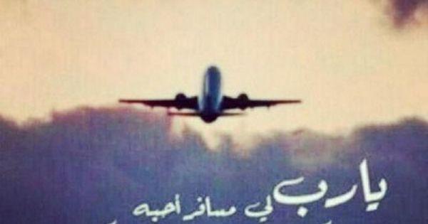 يارب لى مسافر احبه استودعتك قلبه ونبضه ونفسه حب Calligraphy Arabic Calligraphy Arabic