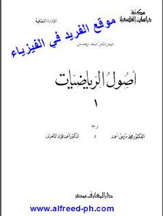 تحميل كتاب أصول الرياضيات برتراند رسل Pdf Pdf Books Management Books Arabic Books