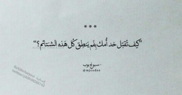 من اقوال سبونج بوب Quran Quotes Verses Quran Quotes Quotes
