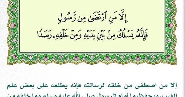 ٢٧ الجن Holy Quran Social Security Card Calligraphy