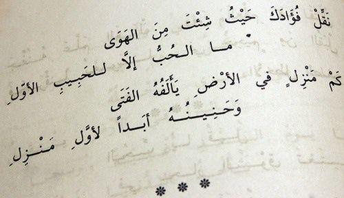 ما الحب إلا للحبيب الأول Ali Quotes Arabic Words Poem Quotes