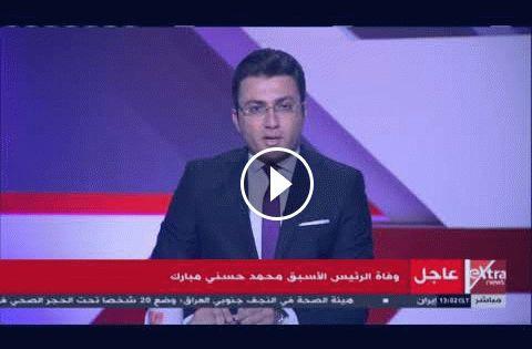 الآن وفاة الرئيس الأسبق محمد حسني مبارك جامعه سعود Extra News Tv اكسترا نيوز Extra News Tv اكسترا نيوز Extranewstv Extran Funny Images Youtube Blog Posts