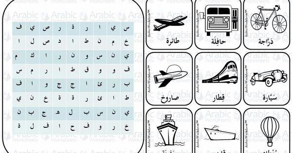 transport worksheet arabic worksheets pinterest foreign languages word search and. Black Bedroom Furniture Sets. Home Design Ideas