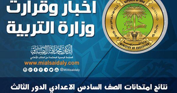 نتائج الدور الثالث في العراق السادس والثالث Ministry Iraqi