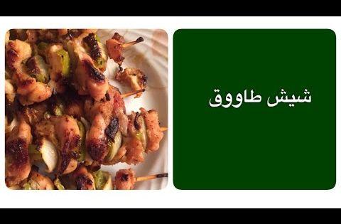 أنتى فى عيونى طريقة عمل شيش طاووق زى المطاعم وأشهى In 2020 Food Chicken