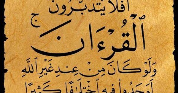 فك و ابطال السحر بالقران علاج السحر المشروب والماكول علاج امراض البطن Youtube Verses The Cure Quran
