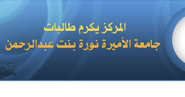 تكريم طالبات الفريق المساند من جامعة الأميرة نورة News