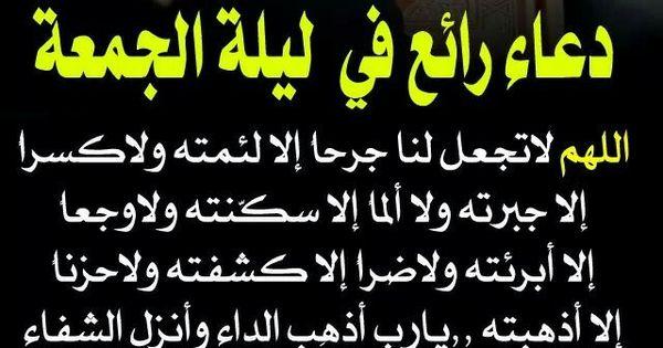 Pin By Chamsdine Chams On الجمعة Ramadan Mubarak Islam Ramadan