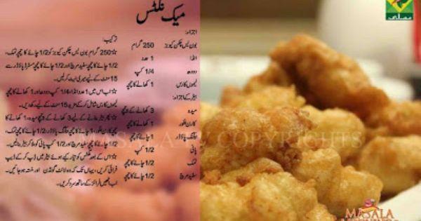 chicken roast recipe by shireen anwer