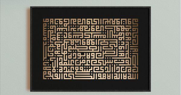 Ayat Ul Kursi Print Midnight Print Islamic Art Grand Designs